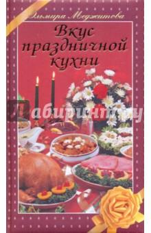 Вкус праздничной кухни - Эльмира Меджитова