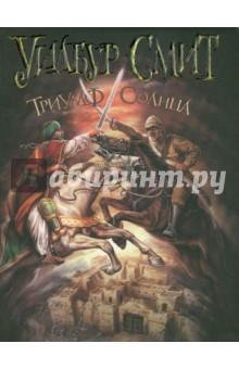 Купить Уилбур Смит: Триумф Солнца ISBN: 978-5-17-064122-2
