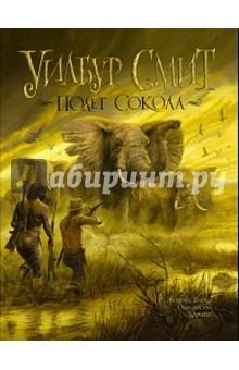 Купить Уилбур Смит: Полет Сокола ISBN: 978-5-17-064121-5