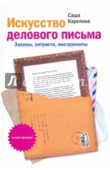 Искусство делового письма. Законы, хитрости, инструменты - Александра Карепина