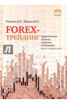 Торговля на форекс книги купить полар бир форекс