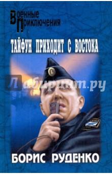 Тайфун приходит с востока - Борис Руденко