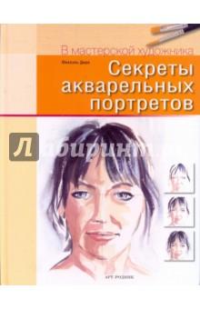 Секреты акварельных портретов - Михаэль Дирк