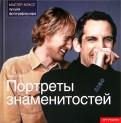 Энди Стил: Портреты знаменитостей. Мастер-класс лучших фотографов мира