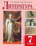 Кудина, Новлянская - Литература 7 класс. Часть 2 обложка книги