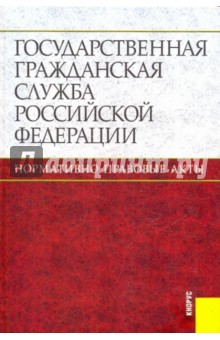 Государственная гражданская служба РФ