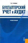 Елена Галкина: Бухгалтерский учет и аудит