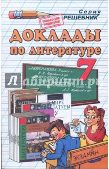 Доклады по литературе за 7 класс - Миронова, Миронова