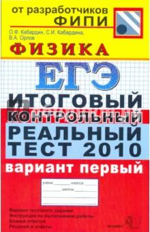 ЕГЭ 2010. Физика. Итоговый контрольный реальный тест. Вариант 1 - Кабардин, Кабардина, Орлов