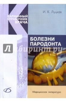 Болезни пародонта - Ирина Луцкая