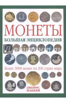 Книга о истории монет 10 копiйок 2005 года цена