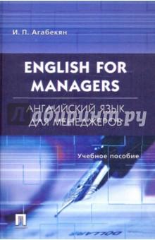 английский язык для менеджеров колесникова гдз онлайн