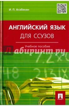 Английский язык для ссузов. Учебное пособие - Игорь Агабекян