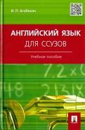 Игорь Агабекян: Английский язык для ссузов. Учебное пособие