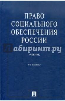 Право социального обеспечения России. Учебник - Гусов, Буянова