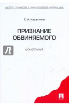 Признание обвиняемого: монография - Светлана Касаткина