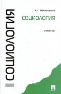 Валентин Немировский: Социология. Учебник