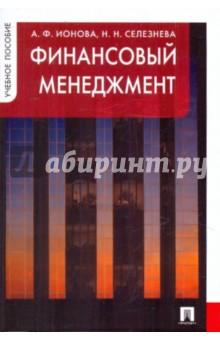 Финансовый менеджмент - Ионова, Селезнева