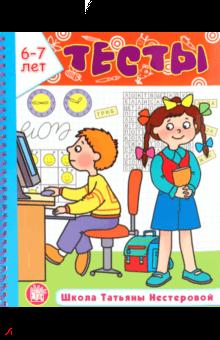 Тесты. Школа Татьяны Нестеровой. 6-7 лет - Татьяна Нестерова