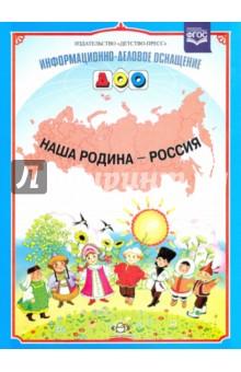 Купить Людмила Дерягина: Наша Родина - Россия. ФГОС ISBN: 978-5-89814-549-1