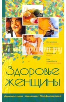 Здоровье женщины - С. Фирсова