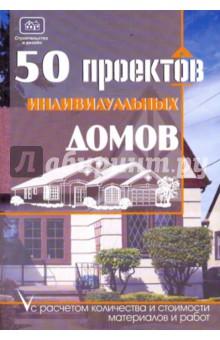 50 проектов индивидуальных домов - Молотов, Костко, Самодуров