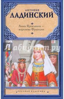 Анна Ярославна - королева Франции; Последний путь Владимира Мономаха - Антонин Ладинский