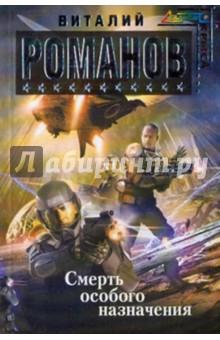 Смерть особого назначения - Виталий Романов