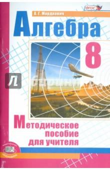 Алгебра. 8 класс. Методическое пособие для учителя