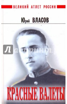 Красные валеты - Юрий Власов