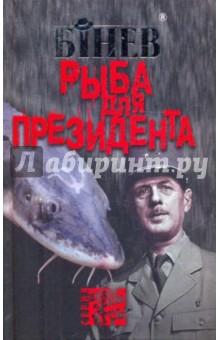 Рыба для президента - Андрей Бинев