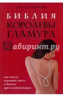 Светлана Кронна: Библия королевы гламура. Как носить норковое манто и бикини цвета пьяной вишни ISBN: 978-5-222-15439-7  - купить со скидкой