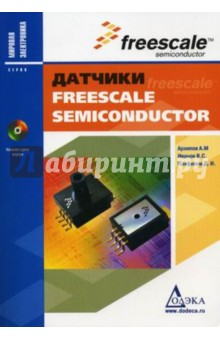 Датчики Freescale Semiconductor (+CD) - Архипов, Иванов, Панфилов