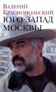 Валерий Краснопольский: Юго-запад Москвы