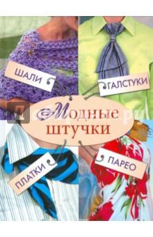 Модные штучки. Шали, галстуки, платки, парео - Людмила Ерофеева