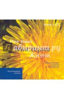 Мистерия жизни (+CD) - Илья Короп