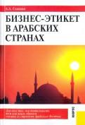 Александр Сканави: Бизнес-этикет в арабских странах