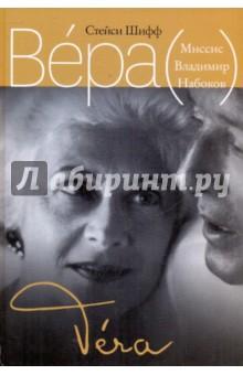 Вера (Миссис Владимир Набоков) - Стейси Шифф
