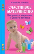 Марина Малахова: Счастливое материнство