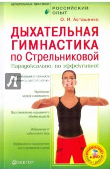 Дыхательная гимнастика по Стрельниковой (+DVD) - Олег Асташенко