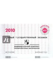 ЕГЭ: история: индивидуальный комплект тренировочных материалов: 2010: вариант № 2