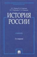Орлов, Георгиев, Георгиева: История России