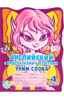 Английский с подсказками и ответами: Учим слова. 4 класс - Алевтина Илюшкина