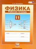 Светлана Тихомирова - Физика. 11 класс. Рабочая тетрадь. Базовый уровень. ФГОС обложка книги