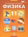 Тихомирова, Яворский: Физика. 11 класс. Учебник. ФГОС