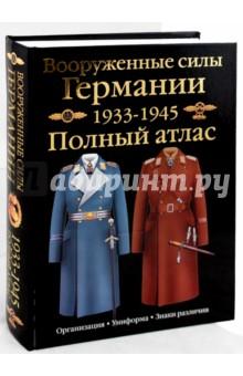 Вооруженные силы Германии, 1933-1945 - Олег Курылев