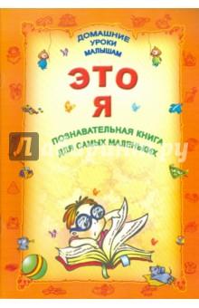 Купить Это Я ISBN: 978-985-513-581-5