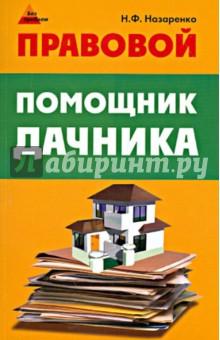 Правовой помощник дачника - Николай Назаренко