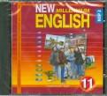 Ольга Гроза: New Millennium English 11 класс (CDmp3)