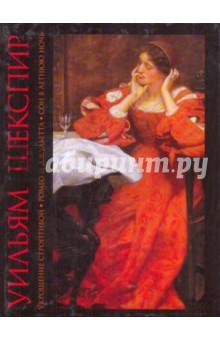 Укрощение строптивой; Ромео и Джульетта; Сон в летнюю ночь - Уильям Шекспир